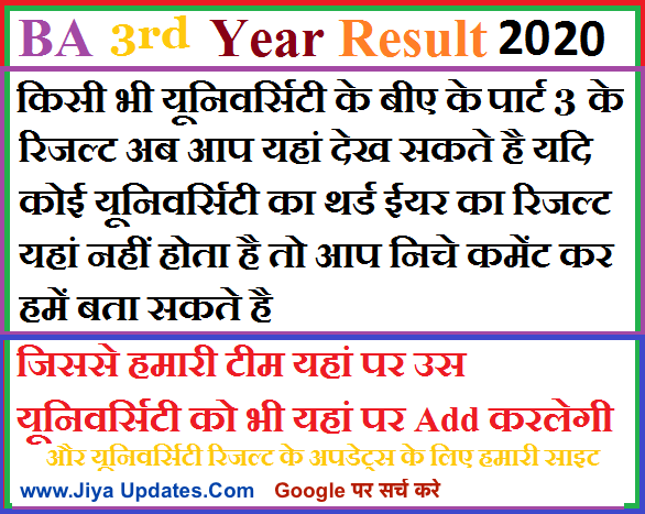 BA-3rd-Year-Result-2020