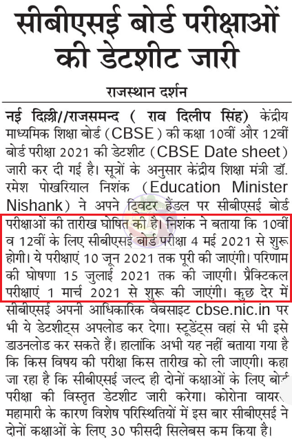 CBSE 10th Exam Date 2021