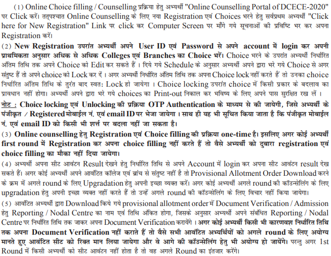 DCECE PE Counselling Registration Process