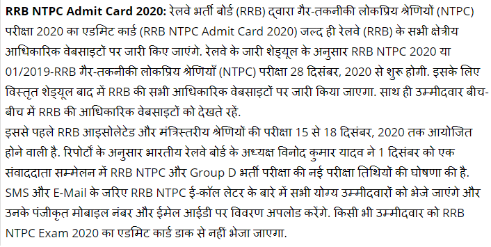 RRB NTPC Exam Admit Card Date