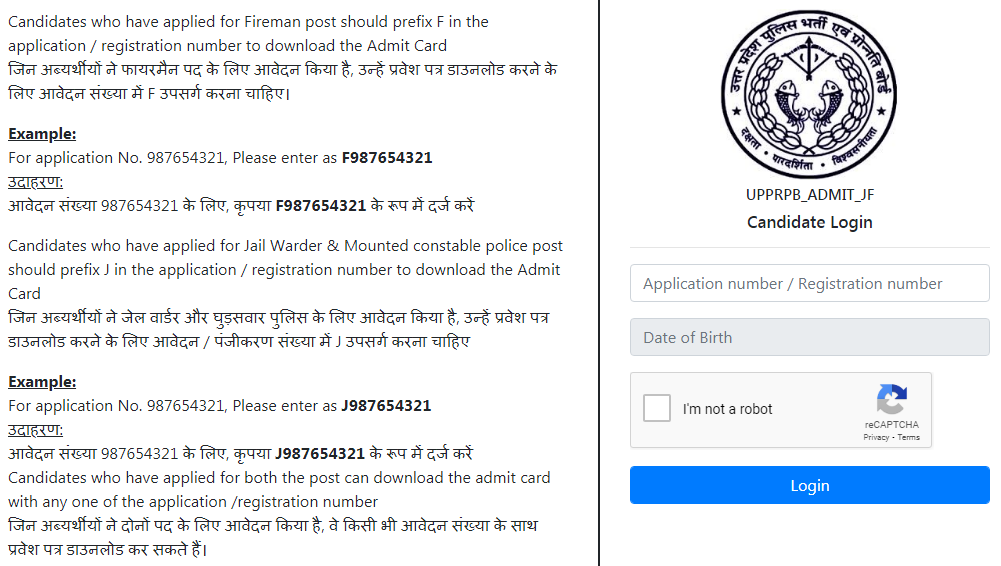 UP Jail Warder Admit Card