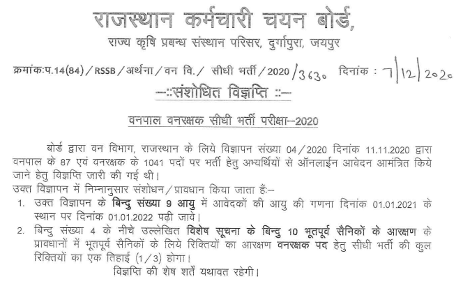rsmssb forest guard bharti notfication
