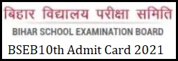 Bihar Board Matric Admit Card 2021