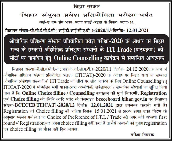 Bihar ITI Counselling & Choice Filling Notice