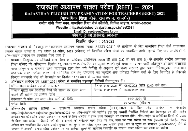 REET Bharti 2021 Notification