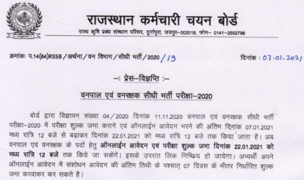 Rajasthan Forest Guard and Vanpal Recruitment 2021 last date