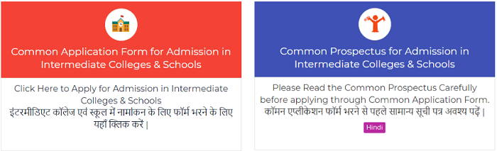 OFSS Bihar Inter Online Admission Step 2