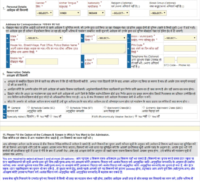 OFSS Bihar Inter Online Admission Step 6