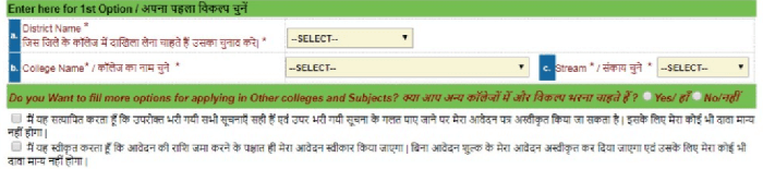 OFSS Bihar Inter Online Admission Step 7