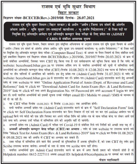 Bihar Amin Answer Key 2021 (Download Now)