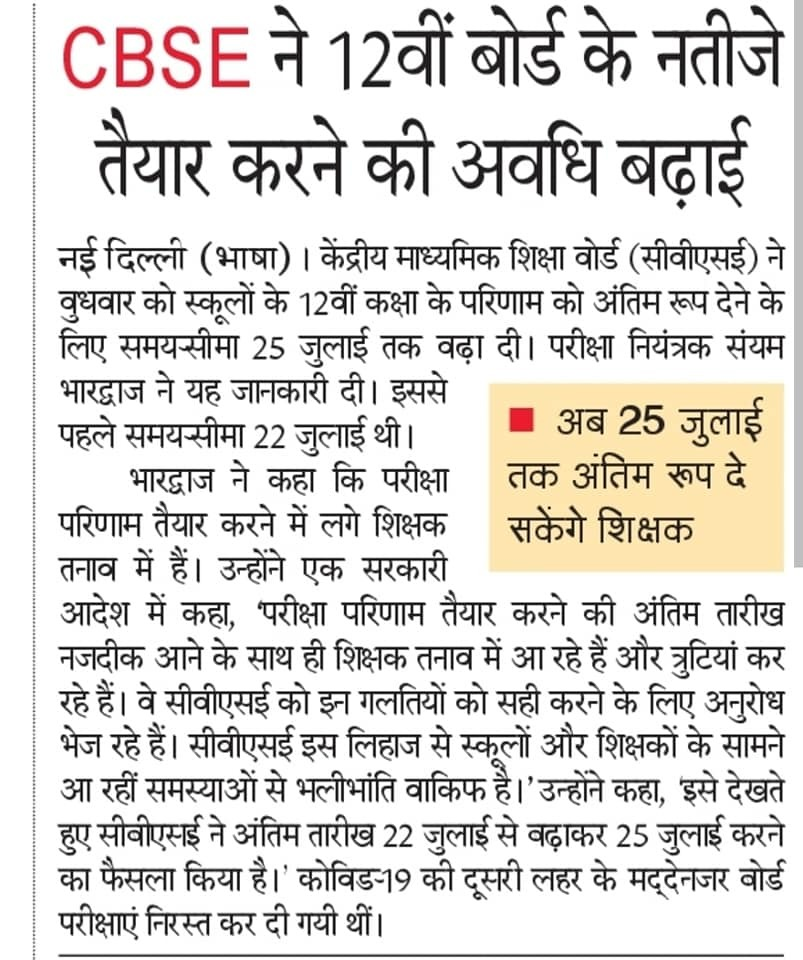 CBSE.nic.in Result 2021 class 12
