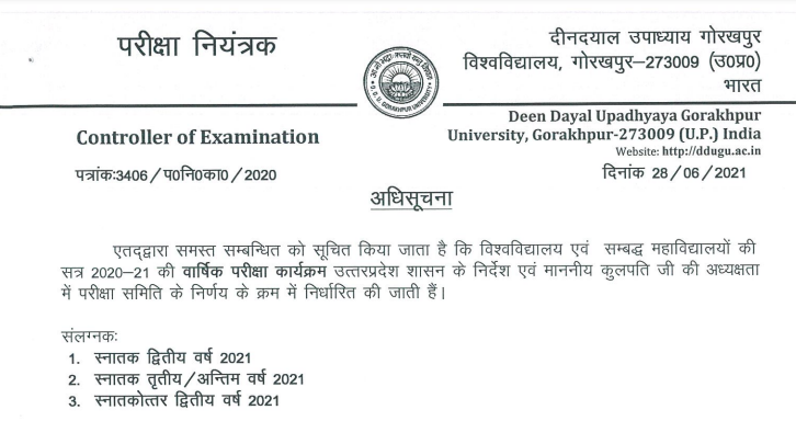 DDU Exam TIme Table 2021 Schedule