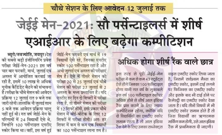 JEE Main July 2021 Result