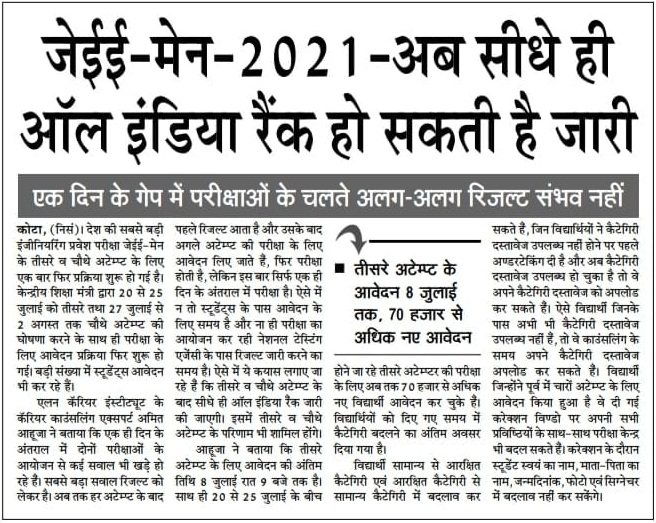 JEE Main Result 2021 Date