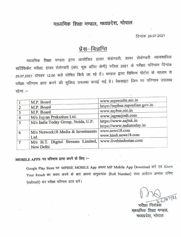 MP Board 12th Result 2021 Name Wise mpresults.nic.in