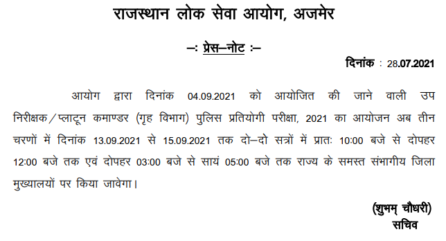 Rajasthan Police SI Exam Date Notice