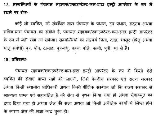 Who can apply for UP Gram Sahayak Bharti Form
