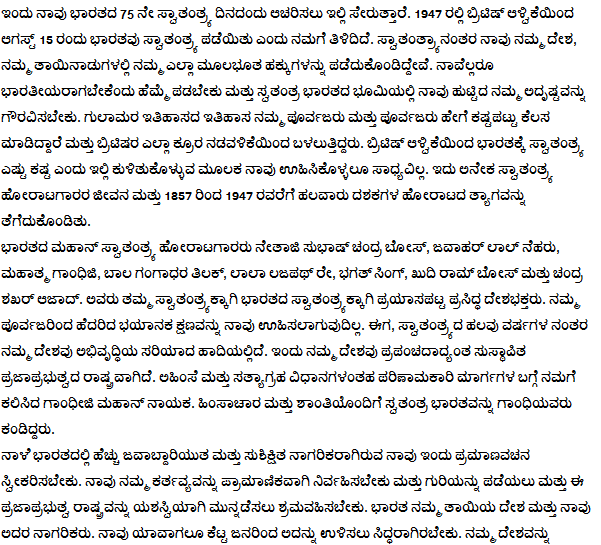 75th independence day speech in kannada 2021