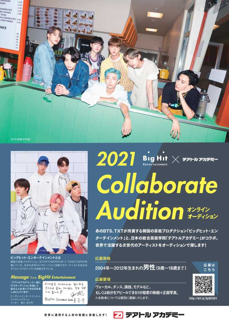 Big Hit Entertainment Collaborate Audition in India