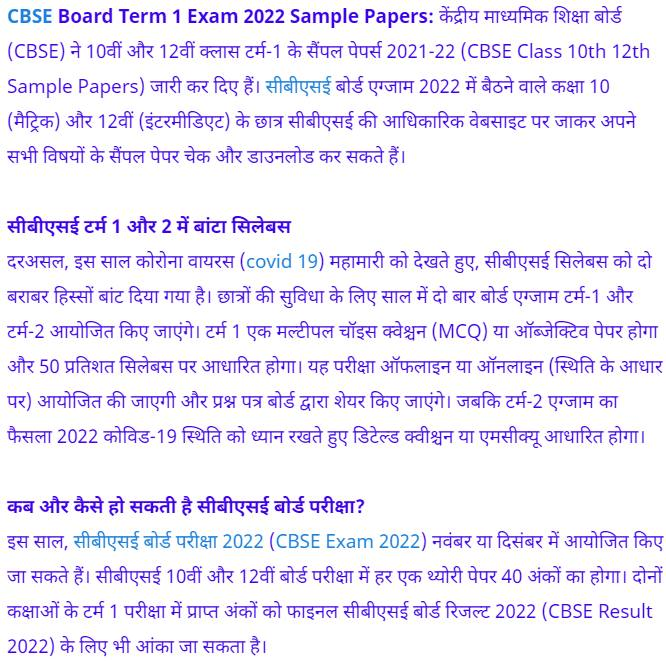 CBSE Term-1 Sample papers in Hindi 2021-2022