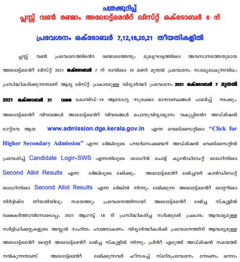 Kerala Plus one 2nd allotment 2021 result notice
